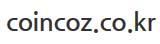 coincoz.co.kr